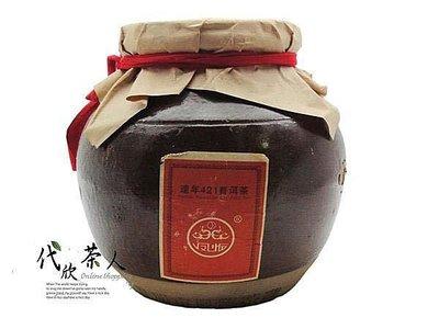 【代欣茶人】限量*15年遠年421普洱茶(散茶)~雲南省首屆茶藝大賽唯一指定產品~2500