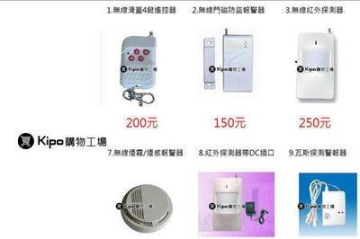 KIPO-紅外線門磁/瓦斯偵測/雙光束紅外對射/震動感應/防盜配件/玻璃感應器 NMB013001A