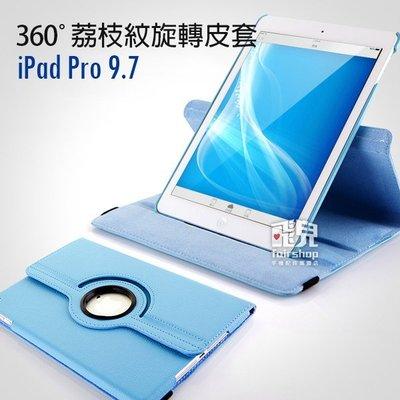 【飛兒】隨意轉動 iPad Pro 9.7 360度荔枝紋旋轉皮套 支架 保護套 保護殼
