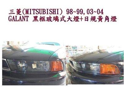 ☆雙魚座〃汽車〃三菱 GALANT 98~00 03~05 日規黑框玻璃大燈含角燈組 galant 大燈