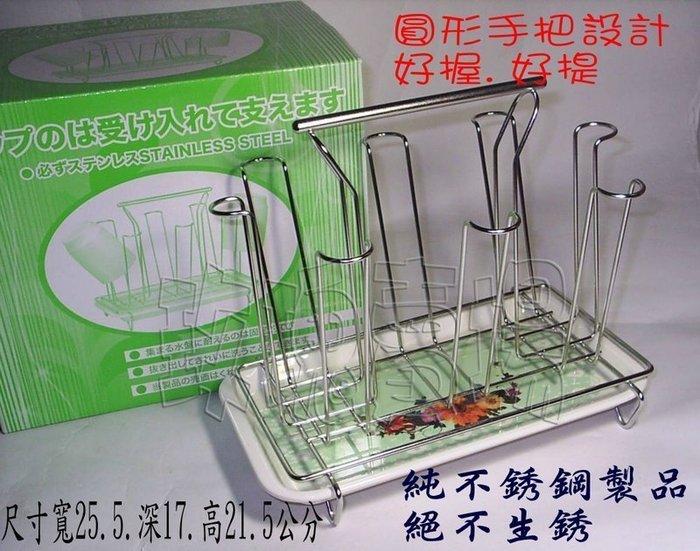 (玫瑰rose984019賣場)台灣製造#304不鏽鋼【不銹鋼水杯架8杯份--附集水盤】絕不會生鏽〈玻璃杯.馬克杯〉