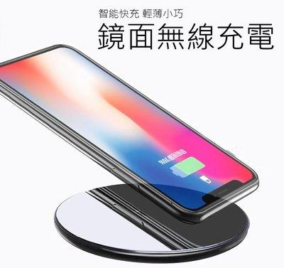 【支援快充】鏡面無線充 鏡面無線充電器 QC3.0 手機無線充電器 無線快充 無線充電板 無線充電盤