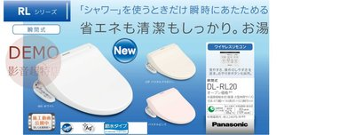 ㊑DEMO影音超特店㍿日本國際 Panasonic DL-RL20 免治馬桶 瞬間暖座 省水省電 抗菌 強力除臭 遙控