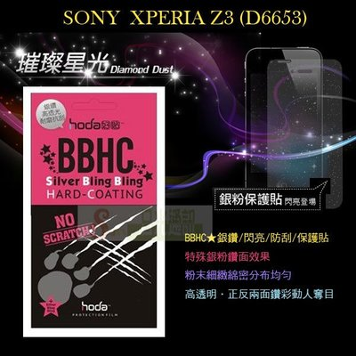 s日光通訊@HODA-BBHC SONY XPERIA Z3 D6653 5.2吋亮晶晶BlingBling 銀粉亮面螢幕保護貼