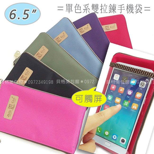 【現貨】貝格美包館 NLK1 6.5吋雙拉鍊手機袋 可觸屏 台灣製 尼龍防水材質 多色可選