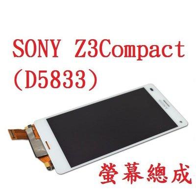 【12號】 SONY Z3C(D6563)螢幕總成/螢幕破裂/液晶破裂/液晶總成/玻璃破裂/手機維修/維修零件