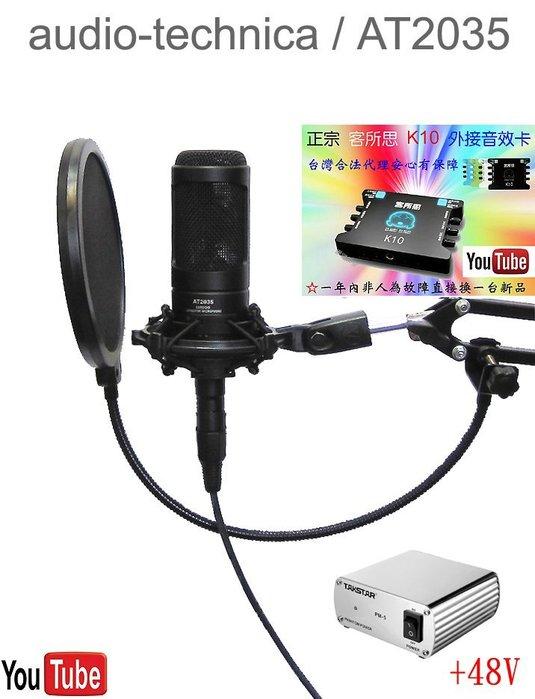歡歌手機唱歌錄音 3號之11套餐客所思K10迴音機+電容式麥克風AT2035+NB35支架雙層防噴網48v送166音效