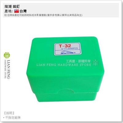 【工具屋】*含稅* 陽湖 T-32 鐵...
