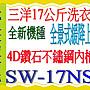 *萬事能*17公斤【三洋洗衣機】SW- 17NS6~ 全...