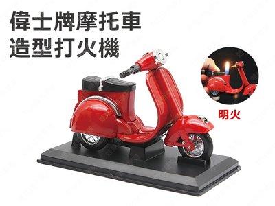 ㊣娃娃研究學苑㊣偉士牌摩托車造型打火機...