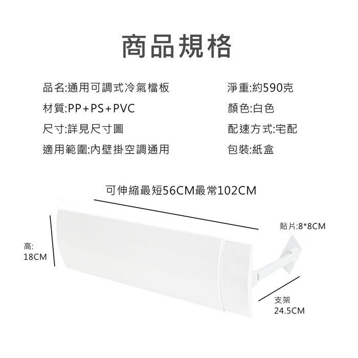 可調式冷氣出風口導風板 冷氣檔風板 無痕安裝