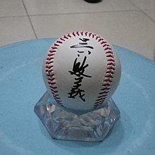 棒球天地----賣場唯一--副總統吳敦義簽名球.字跡漂亮
