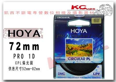 凱西不斷電 HOYA PRO 1D MC DMC CPL 72mm 偏光鏡 另有 52mm 55mm 58mm 82mm