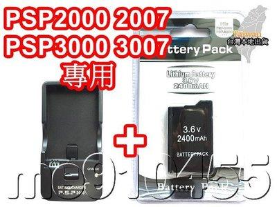 PSP3000 電池 + 座充 PSP2000 電池 PSP充電器 適用PSP 2007 3007 主機專用 有現貨