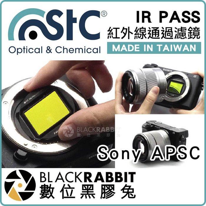 數位黑膠兔【 STC IR PASS 紅外線通過濾鏡 內置型 Sony APSC 】 紅外線濾鏡 改機 IR濾鏡 相機