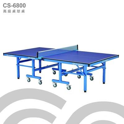 【1313健康館】Chanson強生牌 CS-6800高級桌球桌/乒乓球桌/桌球檯(板厚22mm)專人到府安裝