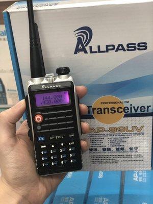 (大雄無線電) *免運送好禮* ALLPASS AP-99UV  雙頻對講機  6W功率高  AP99對講機