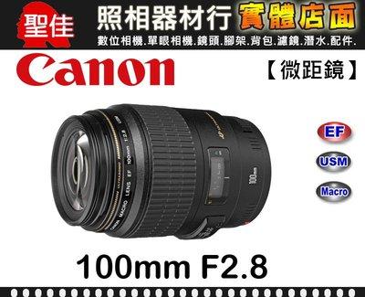 【台佳公司貨】Canon EF 100mm F2.8 L Macro IS USM 微距鏡 新百微 生態 f/ 2.8 L 台中市