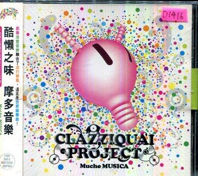 *還有唱片行四館* CLAZZIQUAI PROJECT MUCHO MUSICA 二手 D1416