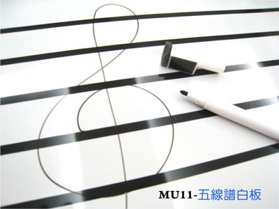音樂磁鐵教具:<MU11五線譜白板(60x25公分>可吸黑板 可寫 磁鐵可吸 五線譜 無毒 --MagStorY磁貼童話