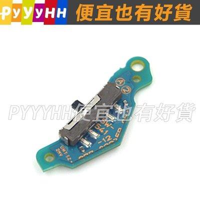 PSP3000型 電源開關板 DIY 料材 更換 壞 PSP 3000 PSP 3007 電源開關壞掉 電源板