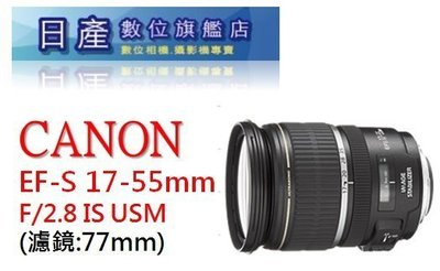 【日產旗艦】Canon EF-S 17-55mm F2.8 IS USM 平行輸入 店保一年