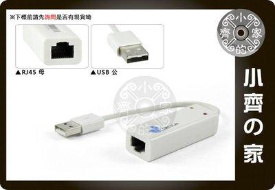 小齊的家 全新 Air造型 LAN Fast Ethernet 10/100M USB網路卡 小巧 輕便Win7 / android / MAC