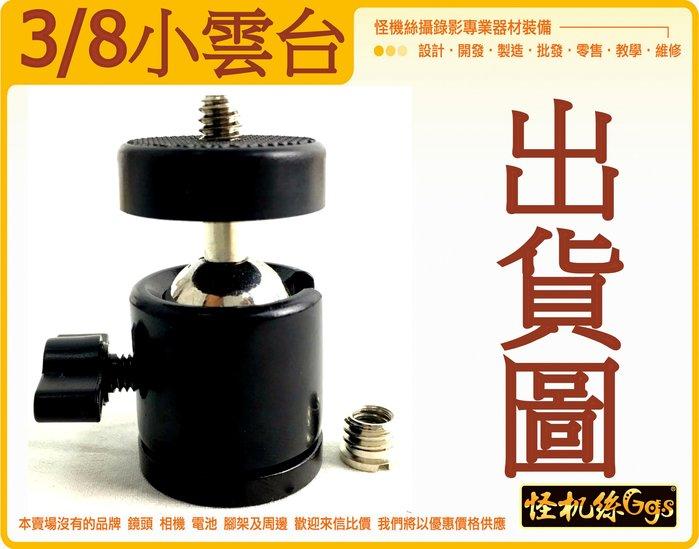 怪機絲010-YP-3-005-14 熱靴雲台球型小雲台可裝 螢幕 手機縮時 可上一般小DC 加強迫緊力 3/8