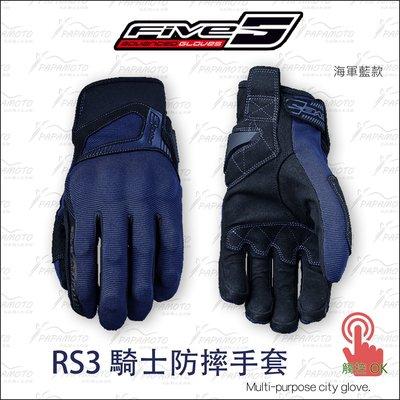 【趴趴騎士】法國 FIVE RS3 騎士手套 (city glove 黑 防摔手套 觸控功能