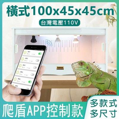 免運~酷魔箱【爬盾APP手機智能款 橫式100x45x45cm】溫控PVC爬寵箱KUMO BOX爬蟲箱 飼養箱【盛豐堂】