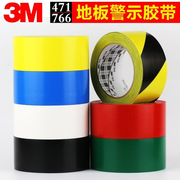 3M471地板膠彩色定位帶標識警示膠帶無痕膠帶PVC警示劃線定位(規格尺寸不同價格不同)