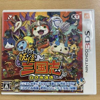 【飛力屋】現貨不必等 可刷卡 日版 任天堂 3DS 妖怪三國志 妖怪手錶 日規 純日版