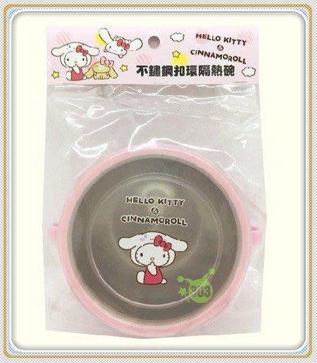 303生活雜貨館  三麗鷗授權 HELLO KITTY 台灣製三麗鷗大集合304不鏽鋼扣環雙耳隔熱碗 -單入