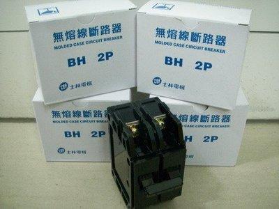 YT(宇泰五金)正台灣製大品牌(士林電機)無熔線斷路器/無熔絲開關2P20A下標區/特價中