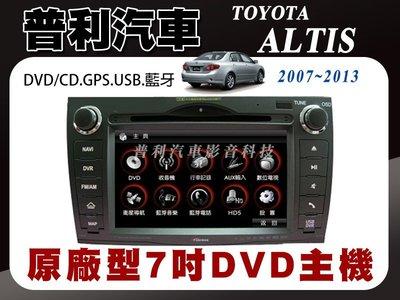 普利汽車影音科技 TOYOTA ALTIS 7吋多媒體主機 DVD觸控螢幕 導航/藍芽/USB