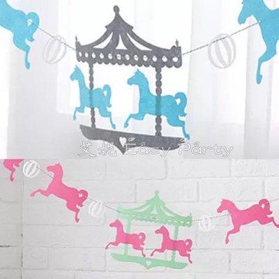 ~艾妮 EasyParty ~ ~派對旗~旋轉木馬掛飾 兒童房佈置 生日 裝飾 掛飾 男寶房佈置 女寶房佈置
