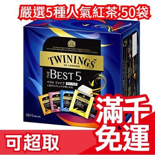【50包 5種x10包】日本 TWININGS 嚴選5種人選 錫蘭伯爵大吉嶺 威爾斯王子茶 仕女伯爵茶❤JP Plus+