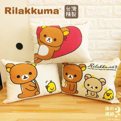 📢寄 7-11超商免運 📢日本授權拉拉熊 抱枕 / 休息枕 快點來幫它們排排坐吧 😘尺寸請參考商品敘述唷