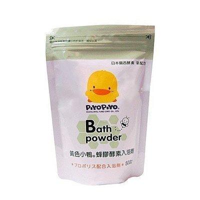 ☆╮花媽╭☆黃色小鴨 蜂膠酵素入浴劑GT88126~