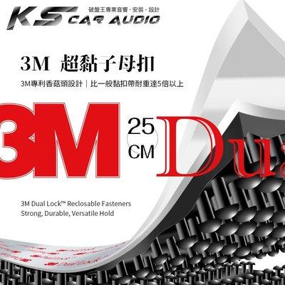 DY57【3M 超黏子母扣 25cm】...