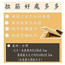 原木拉筋板(六段角度調整)-促進血液循環,舒筋活絡,養身健康沒負擔-台灣製