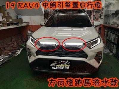 (小鳥的店)豐田 RAV-4 2019 5代 五代 雙色 跑馬 流水 引擎蓋飾板 LED燈 日行燈 DRL 水箱罩日行燈