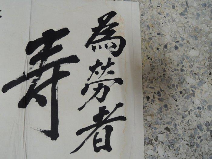 【古董字畫專賣店】穆中南,書法作品