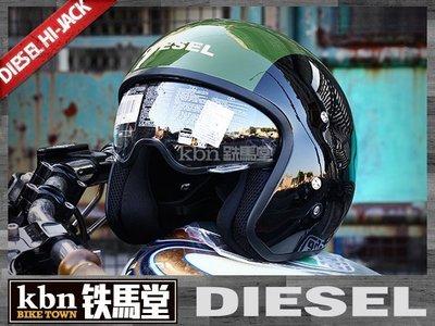 ☆KBN☆鐵馬堂 義大利AGV×DIESEL HI-JACK合作聯名款 限量安全帽 內鏡片 贈原廠側背袋☆黑綠