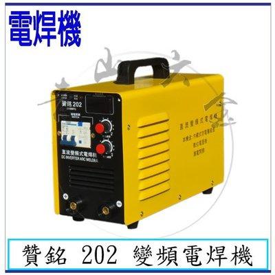 『青山六金』附發票 贊銘 202 變頻電焊機 氬焊機 CO2焊機 焊條 電離子切割器 電焊機