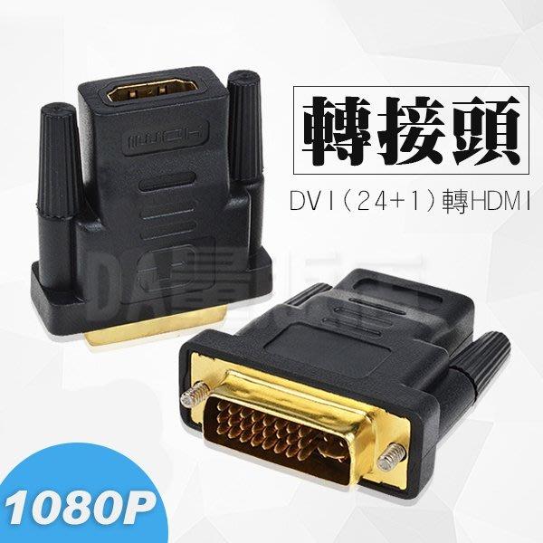 DVI 24+5 轉 HDMI 轉接頭 公轉母 DVI轉HDMI 螢幕轉換頭 鍍金轉接頭(12-452)