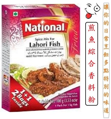 {100%純}  煎魚綜合香料粉   ...