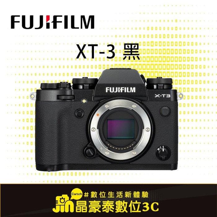【6/17前購買回饋2000元】富士 FUJIFILM X-T3 單機身 公司貨 黑色 高雄 晶豪泰3C