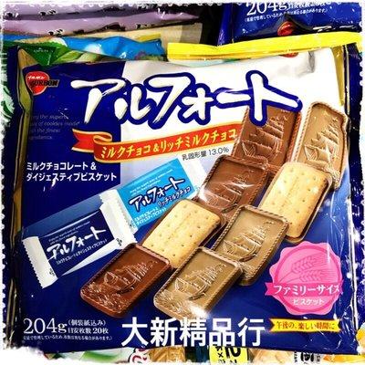 [三鳳中街]  日本原裝進口 BOURBON 北日本 帆船餅乾 牛奶巧克力味 / 香草白巧克力風味