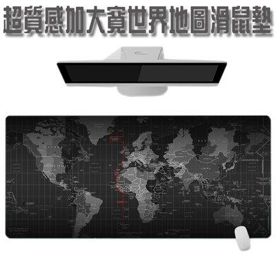 超質感加大寬世界地圖滑鼠墊-XL